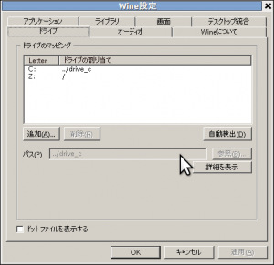 configurewineの画面