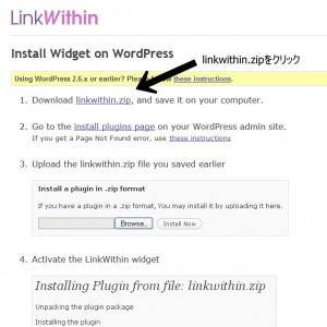 LinkWithin - Install Widget on WordPress - Mozilla Firefox 20120810 111811-1