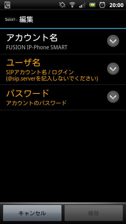 SO-02Cでcsipsimple 02
