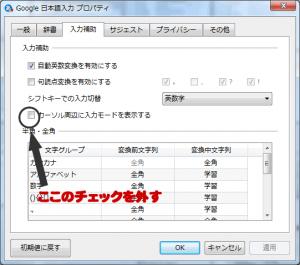 Google日本語の吹き出しを消す